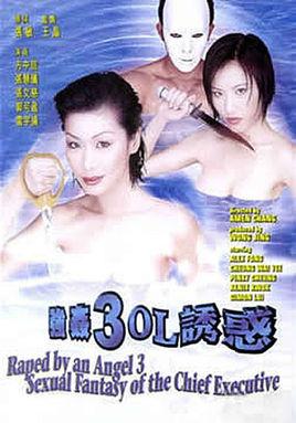 强奸3:OL诱惑粤语