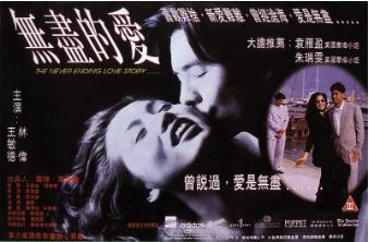 無盡的愛1994
