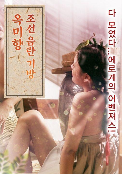 朝鲜妓室:玉美香