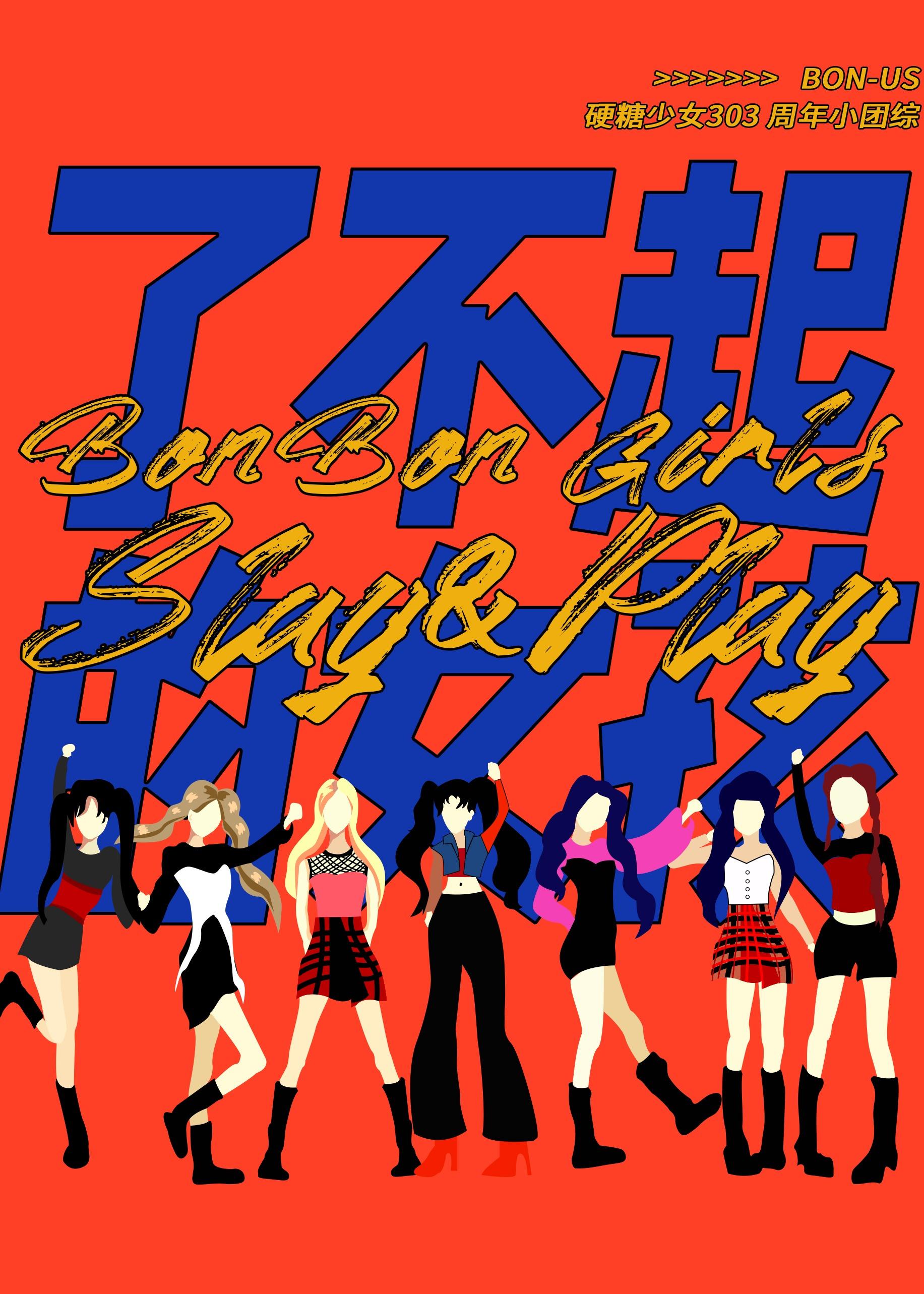 硬糖少女BON-US周年季