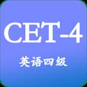 大学英语四级手机软件 3.3.6安卓版