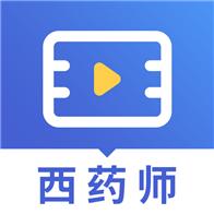 执业西药师视频课件 2.8.9安卓版安卓版