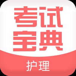 职业护理考试宝典 1.0最新版安卓版