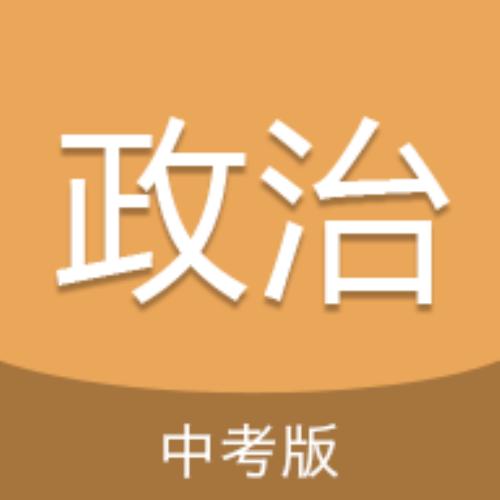 中考政治通高级版 4.6.0会员版安卓版