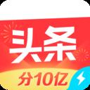 今日头条极速版app官方版下载安装 8.4.6.0安卓版